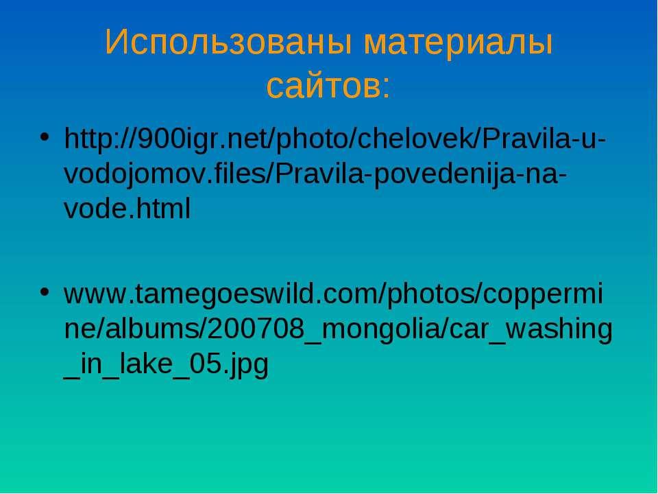 Использованы материалы сайтов: http://900igr.net/photo/chelovek/Pravila-u-vod...