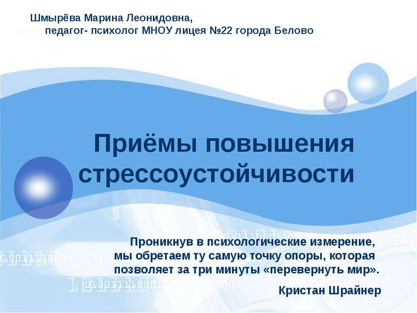 Приёмы повышения стрессоустойчивости Шмырёва Марина Леонидовна, педагог- псих...