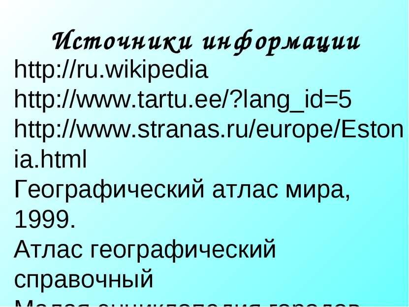 Источники информации http://ru.wikipedia http://www.tartu.ee/?lang_id=5 http:...