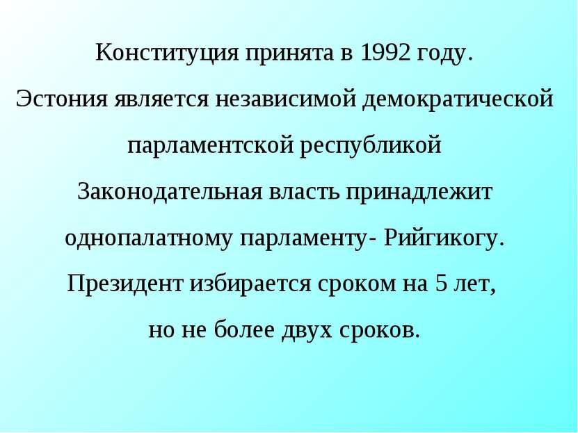 Конституция принята в 1992 году. Эстония является независимой демократической...
