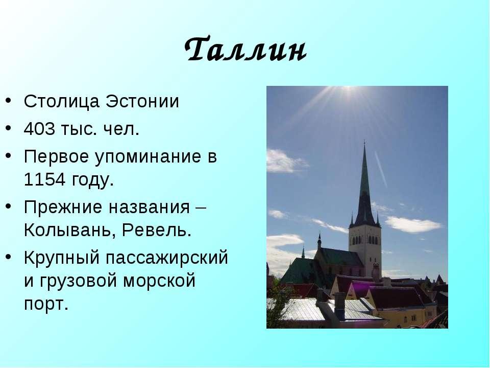 Таллин Столица Эстонии 403 тыс. чел. Первое упоминание в 1154 году. Прежние н...