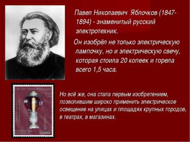 Павел Николаевич Яблочков (1847-1894) - знаменитый русский электротехник. Он ...