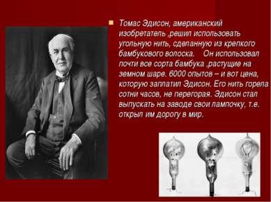 Томас Эдисон, американский изобретатель ,решил использовать угольную нить, сд...