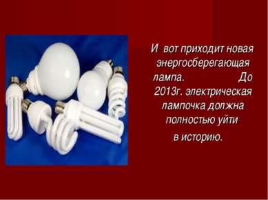 И вот приходит новая энергосберегающая лампа. До 2013г. электрическая лампочк...