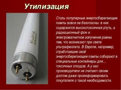 Столь популярные энергосберегающие лампы вовсе не безопасны: в них содержится...