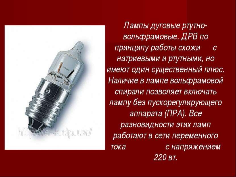 Лампы дуговые ртутно-вольфрамовые. ДРВ по принципу работы схожи с натриевыми ...