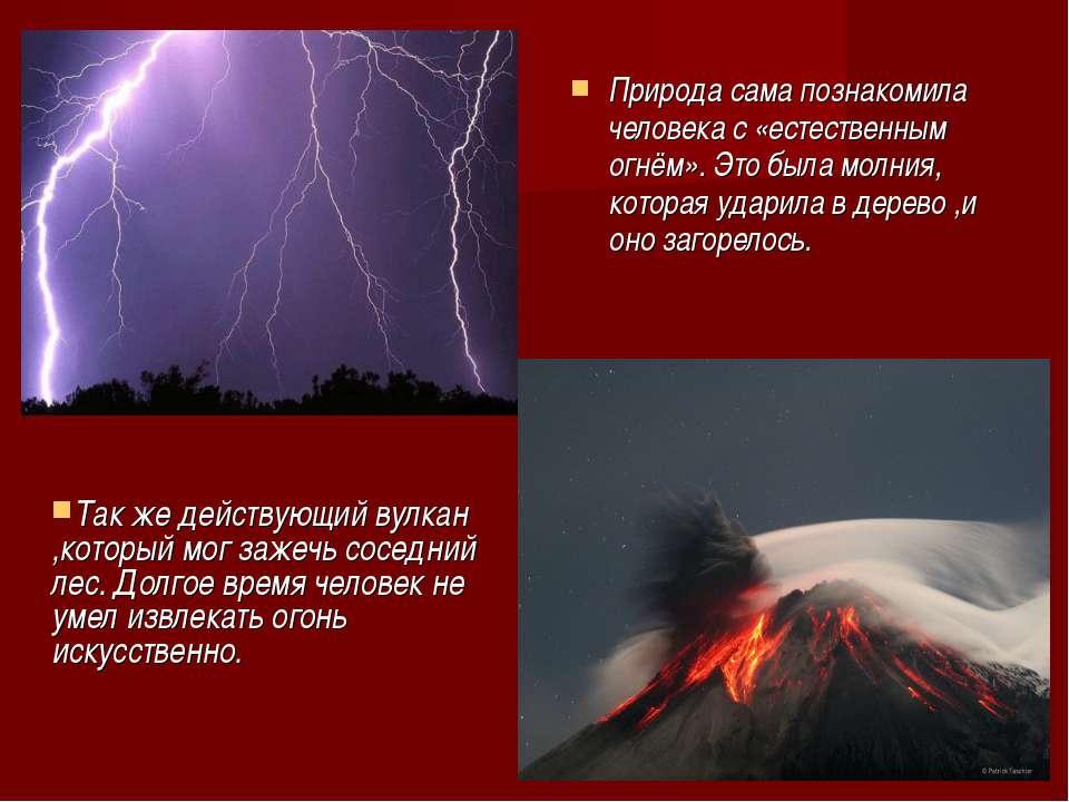 Природа сама познакомила человека с «естественным огнём». Это была молния, ко...