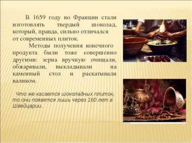 В 1659 году во Франции стали изготовлять твердый шоколад, который, правда, си...