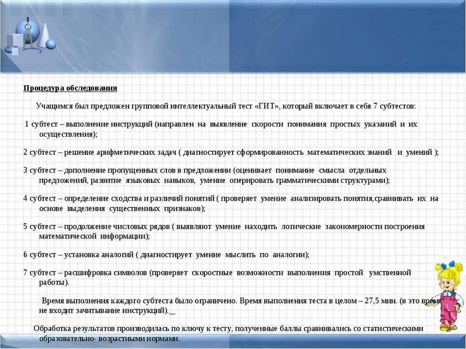 Процедура обследования  Учащимся был предложен групповой интеллектуальный те...