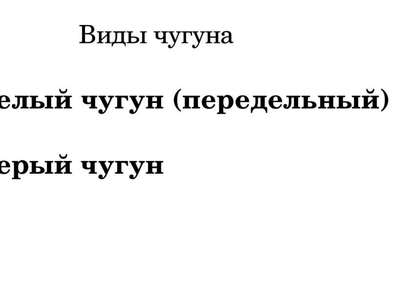 Виды чугуна Белый чугун (передельный) Серый чугун