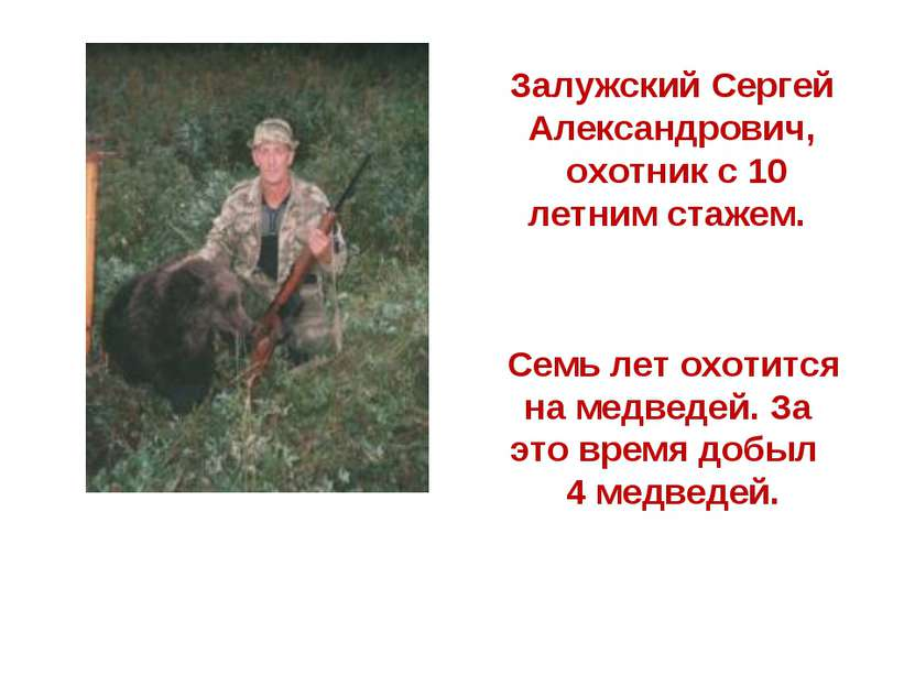 Залужский Сергей Александрович, охотник с 10 летним стажем. Семь лет охотится...