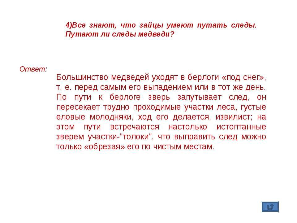 4)Все знают, что зайцы умеют путать следы. Путают ли следы медведи? Ответ: Бо...