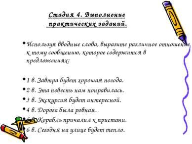 Стадия 4. Выполнение практических заданий. Используя вводные слова, выразите ...
