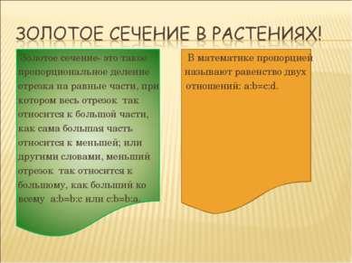 Золотое сечение- это такое В математике пропорцией пропорциональное деление н...