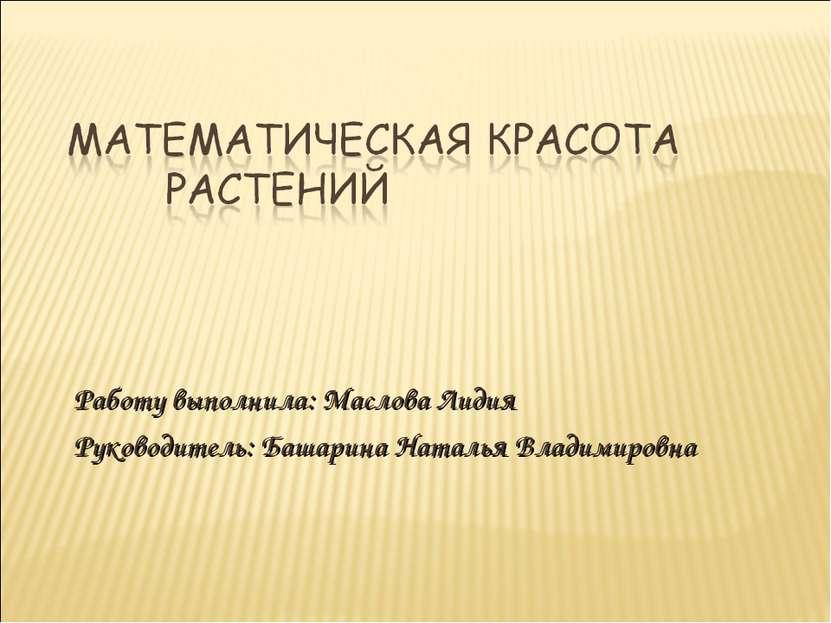Работу выполнила: Маслова Лидия Руководитель: Башарина Наталья Владимировна