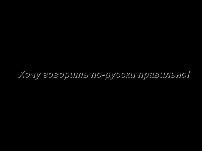 Акция «Хочу говорить по-русски правильно!» (3 этап)
