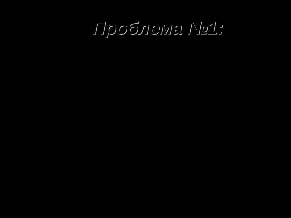 Проблема №1: Русский язык как средство общения и взаимопонимания граждан Росс...
