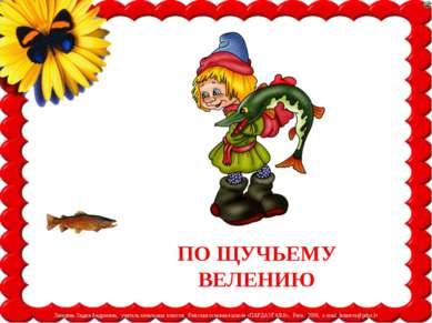 ПО ЩУЧЬЕМУ ВЕЛЕНИЮ Лазарева Лидия Андреевна, учитель начальных классов, Рижск...