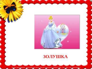 ЗОЛУШКА Лазарева Лидия Андреевна, учитель начальных классов, Рижская основная...