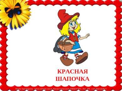 КРАСНАЯ ШАПОЧКА Лазарева Лидия Андреевна, учитель начальных классов, Рижская ...