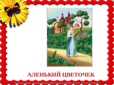 АЛЕНЬКИЙ ЦВЕТОЧЕК Лазарева Лидия Андреевна, учитель начальных классов, Рижска...