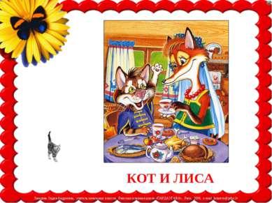 КОТ И ЛИСА Лазарева Лидия Андреевна, учитель начальных классов, Рижская основ...