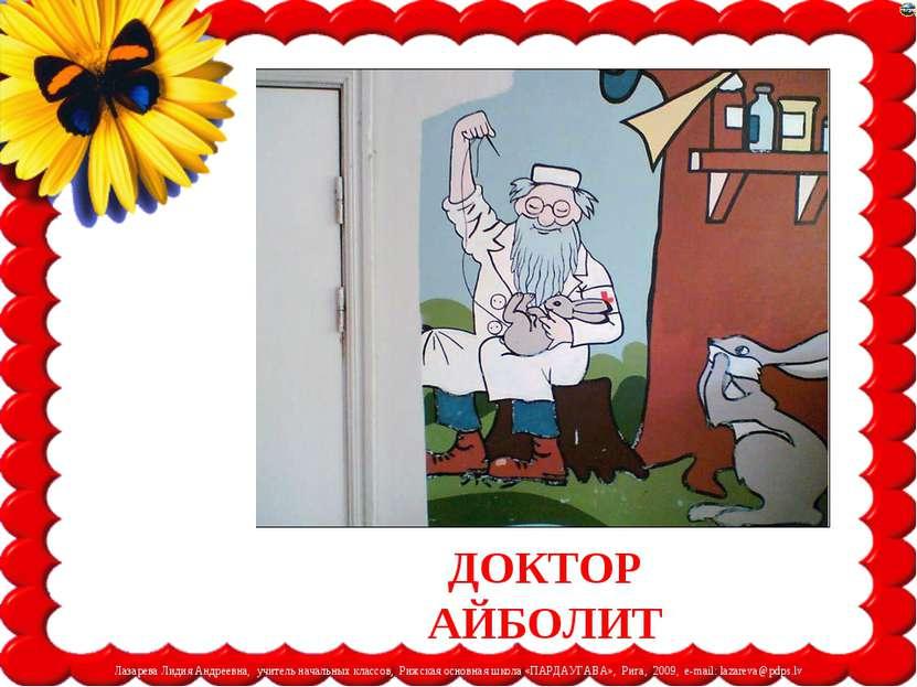 ДОКТОР АЙБОЛИТ Лазарева Лидия Андреевна, учитель начальных классов, Рижская о...