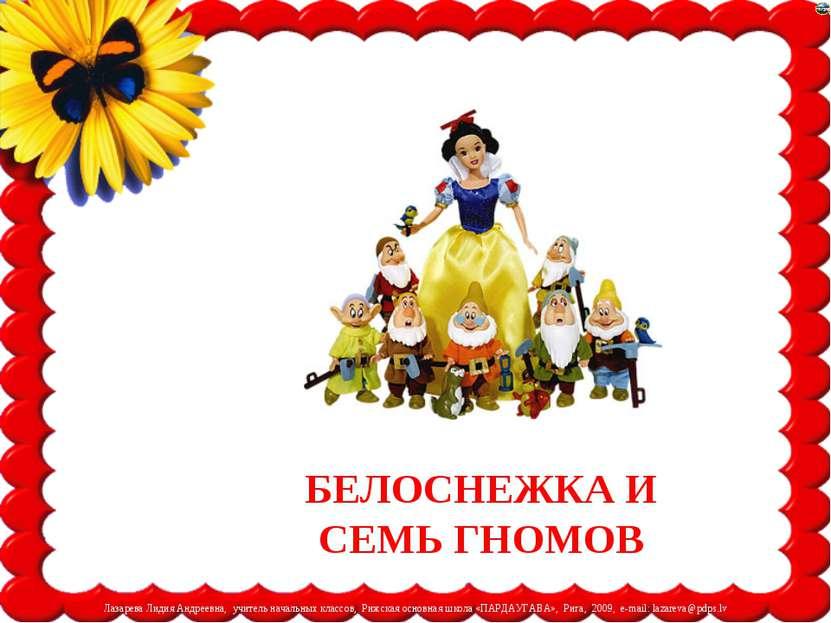 БЕЛОСНЕЖКА И СЕМЬ ГНОМОВ Лазарева Лидия Андреевна, учитель начальных классов,...
