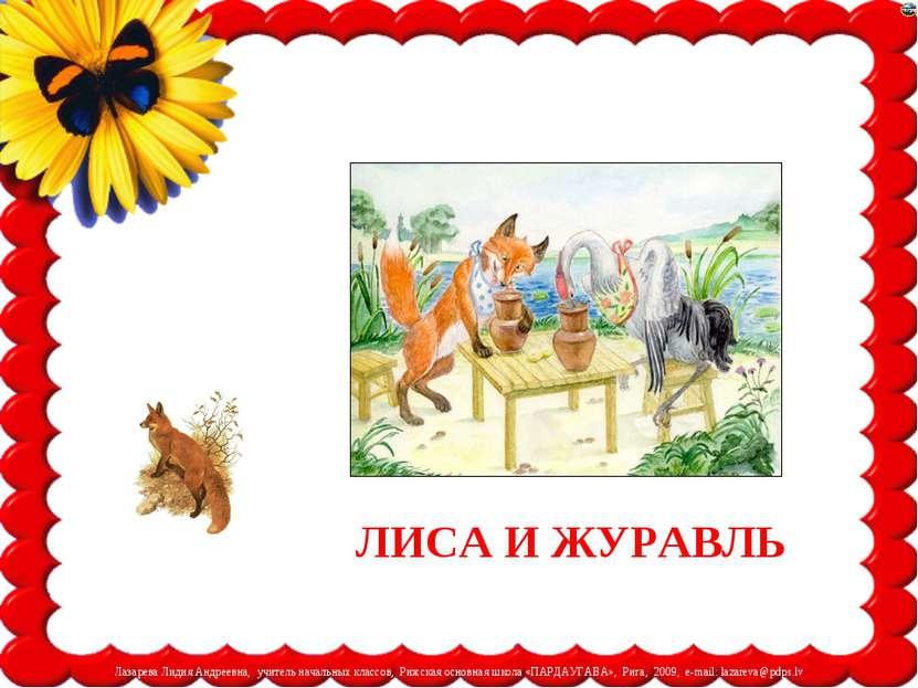 ЛИСА И ЖУРАВЛЬ Лазарева Лидия Андреевна, учитель начальных классов, Рижская о...
