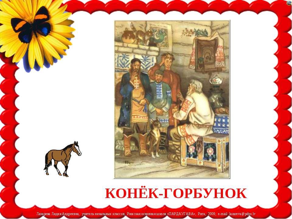 КОНЁК-ГОРБУНОК Лазарева Лидия Андреевна, учитель начальных классов, Рижская о...