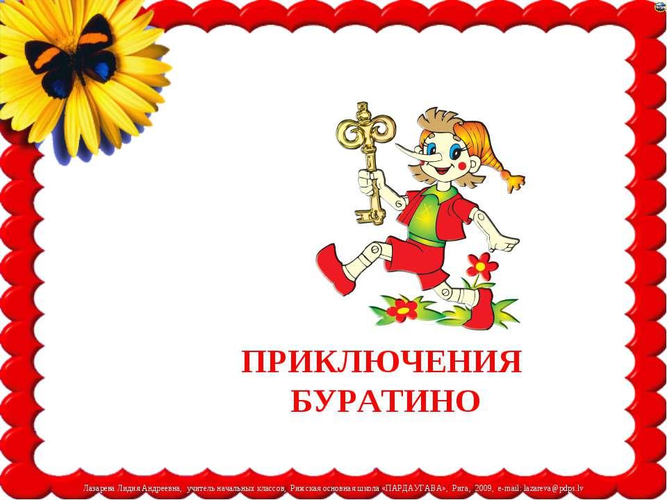 ПРИКЛЮЧЕНИЯ БУРАТИНО Лазарева Лидия Андреевна, учитель начальных классов, Риж...