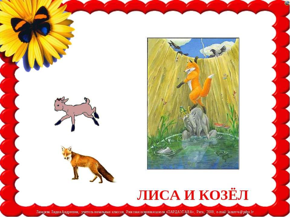 ЛИСА И КОЗЁЛ Лазарева Лидия Андреевна, учитель начальных классов, Рижская осн...