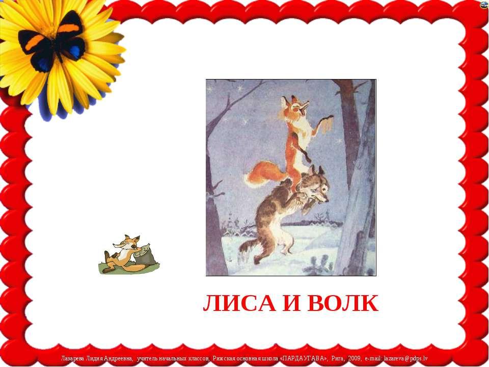ЛИСА И ВОЛК Лазарева Лидия Андреевна, учитель начальных классов, Рижская осно...
