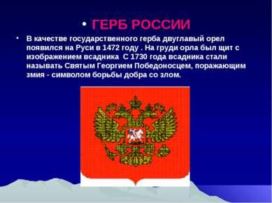ГЕРБ РОССИИ В качестве государственного герба двуглавый орел появился на Руси...
