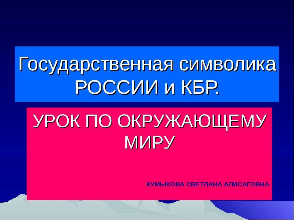 Государственная символика РОССИИ и КБР. УРОК ПО ОКРУЖАЮЩЕМУ МИРУ КУМЫКОВА СВЕ...