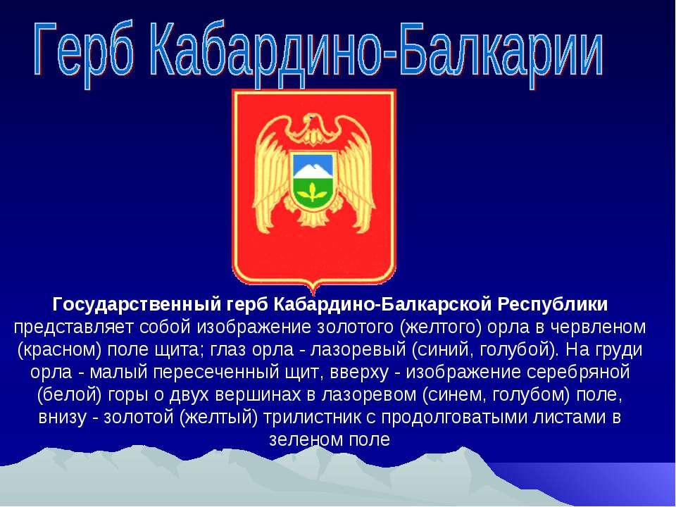 Государственный герб Кабардино-Балкарской Республики представляет собой изобр...