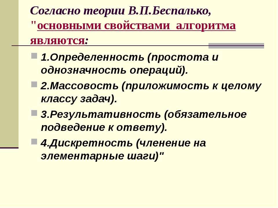 """Согласно теории В.П.Беспалько, """"основными свойствами алгоритма являются: 1.Оп..."""