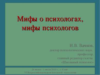 Мифы о психологах, мифы психологов И.В. Вачков, доктор психологических наук, ...