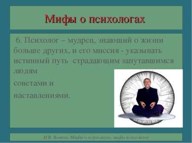Мифы о психологах 6. Психолог – мудрец, знающий о жизни больше других, и его ...