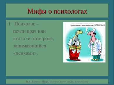 Мифы о психологах Психолог – почти врач или кто-то в этом роде, занимающийся ...