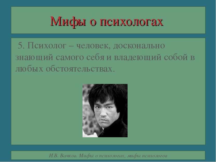 Мифы о психологах 5. Психолог – человек, досконально знающий самого себя и вл...