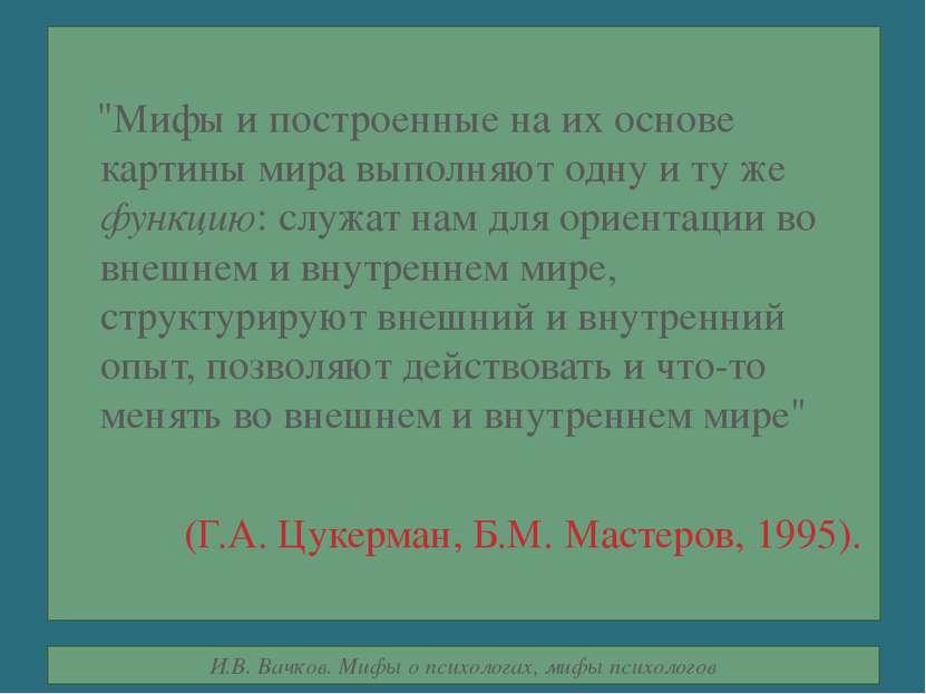 """""""Мифы и построенные на их основе картины мира выполняют одну и ту же функцию:..."""