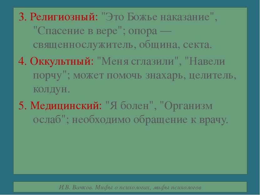 """3. Религиозный: """"Это Божье наказание"""", """"Спасение в вере""""; опора — священнослу..."""