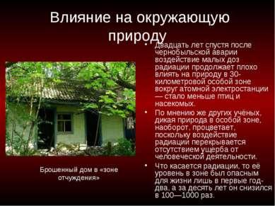 Влияние на окружающую природу Двадцать лет спустя после чернобыльской аварии ...