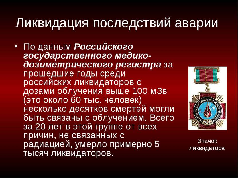 Ликвидация последствий аварии По данным Российского государственного медико-д...