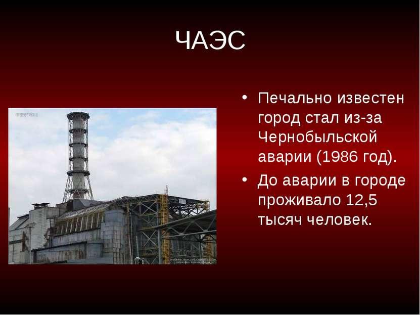 ЧАЭС Печально известен город стал из-за Чернобыльской аварии (1986 год). До а...