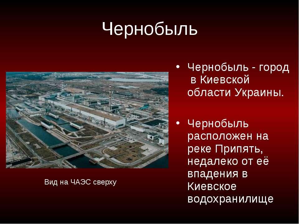 Чернобыль Чернобыль - город в Киевской области Украины. Чернобыль расположен ...