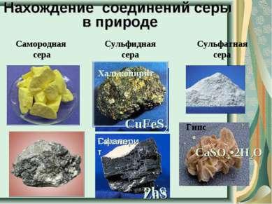 Нахождение соединений серы в природе Самородная сера Сульфидная сера Сульфатн...