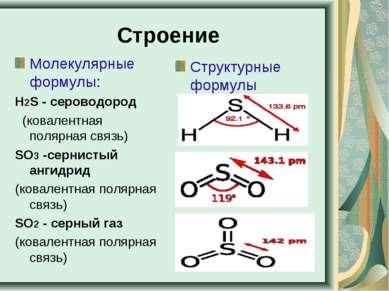 Строение Молекулярные формулы: Н2S - сероводород (ковалентная полярная связ...
