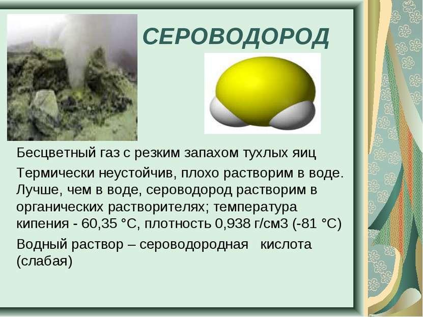 СЕРОВОДОРОД Бесцветный газ с резким запахом тухлых яиц Термически неустойчив,...